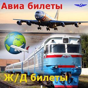 Авиа- и ж/д билеты Карпогоров