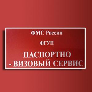 Паспортно-визовые службы Карпогоров