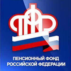 Пенсионные фонды Карпогоров
