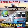 Авиа- и ж/д билеты в Карпогорах