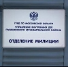 Отделения полиции в Карпогорах