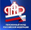 Пенсионные фонды в Карпогорах