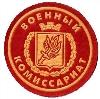 Военкоматы, комиссариаты в Карпогорах
