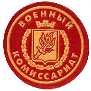Военкоматы, комиссариаты Карпогоров
